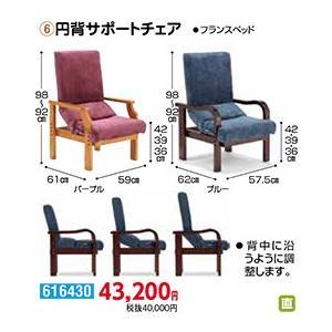 昇降座いす 円背サポートチェア - 東京山海堂|k-1ba