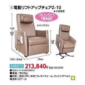 昇降座いす 電動リフトアップチェア Z-10 - 東京山海堂|k-1ba