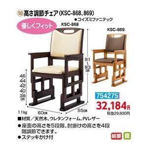昇降座いす 高さ調節チェア(KSC-868、869) - 東京山海堂|k-1ba