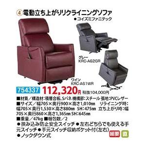 昇降座いす 電動立ち上がりリクライニングソファ - 東京山海堂|k-1ba