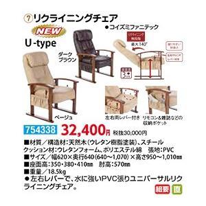 昇降座いす リクライニングチェア U-type - 東京山海堂|k-1ba