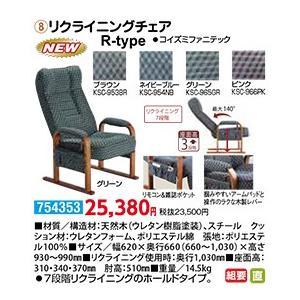 昇降座いす リクライニングチェア R-type - 東京山海堂|k-1ba