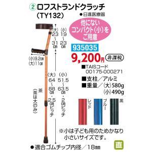 歩行 クラッチ 他 ロフストランドクラッチ(TY132) - 東京山海堂|k-1ba