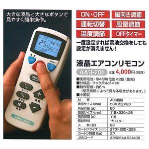 電材 液晶エアコンリモコン - 熟年時代社 ペガサス ショップ|k-1ba