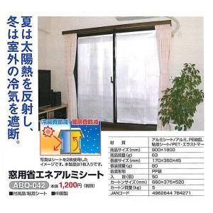 エコ 窓用省エネアルミシート - 熟年時代社 ペガサス ショップ|k-1ba