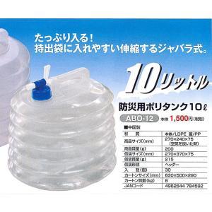 防災 防災用ポリタンク10L - 熟年時代社 ペガサス ショップ|k-1ba