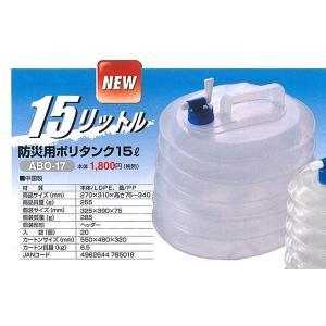 防災 防災用ポリタンク15L - 熟年時代社 ペガサス ショップ|k-1ba