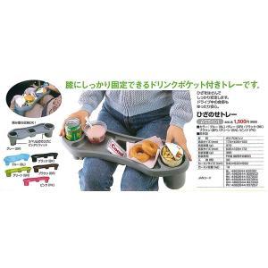 家庭用品 ひざのせトレー - 熟年時代社 ペガサス ショップ|k-1ba