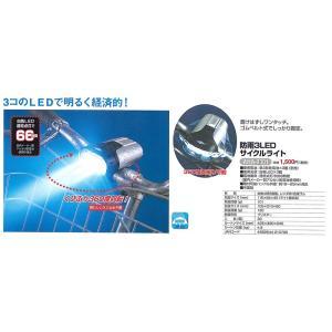 サイクルライト 防雨3LEDサイクルライト - 熟年時代社 ペガサス ショップ|k-1ba