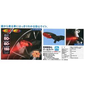 サイクルライト 防雨型安心テールライト - 熟年時代社 ペガサス ショップ|k-1ba
