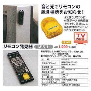電材 リモコン発見器 - 熟年時代社 ペガサス ショップ|k-1ba