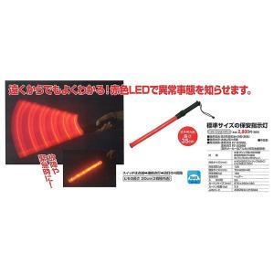 防災 標準サイズの保安指示灯 - 熟年時代社 ペガサス ショップ|k-1ba