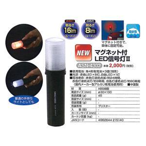 防災 マグネット付LED信号灯II - 熟年時代社 ペガサス ショップ|k-1ba