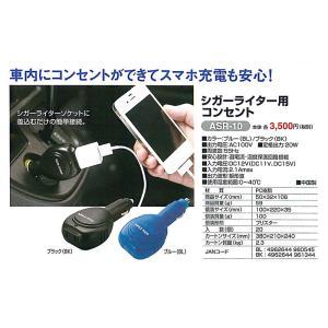 防災 シガーライター用コンセント - 熟年時代社 ペガサス ショップ|k-1ba