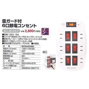 電材 雷ガード付6口節電コンセント - 熟年時代社 ペガサス ショップ|k-1ba