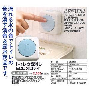 エコ トイレの音消しECOメロディ - 熟年時代社 ペガサス ショップ|k-1ba