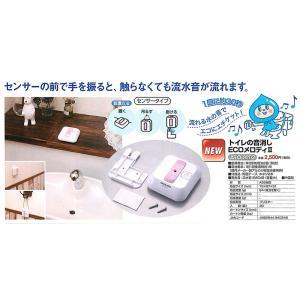 エコ トイレの音消しECOメロディII - 熟年時代社 ペガサス ショップ|k-1ba