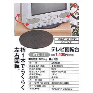 電材 テレビ回転台 - 熟年時代社 ペガサス ショップ|k-1ba