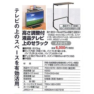 電材 高さ調節付液晶テレビ上のせラック - 熟年時代社 ペガサス ショップ|k-1ba