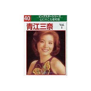 ミュージックテープ「ビッグスターシリーズ」 青江三奈1 - 熟年時代社 ペガサス ショップ|k-1ba