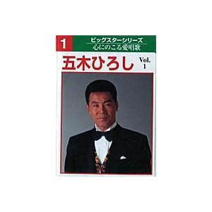 ミュージックテープ「ビッグスターシリーズ」五木ひろし1 - 熟年時代社 ペガサス ショップ|k-1ba