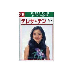 ミュージックテープ「ビッグスターシリーズ」テレサ・テン1 - 熟年時代社 ペガサス ショップ|k-1ba
