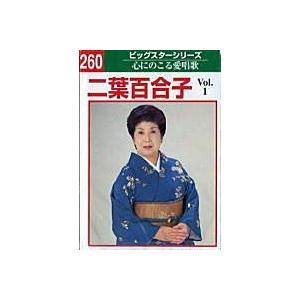 ミュージックテープ「ビッグスターシリーズ」二葉百合子1 - 熟年時代社 ペガサス ショップ|k-1ba