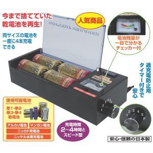 タイマー付き乾電池充電器:熟年時代社 ペガサス ショップ|k-1ba