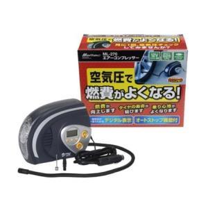 車のシガーソケットから簡単にタイヤの空気を入れることができます。 適正な空気圧でお車の燃費が良くなり...