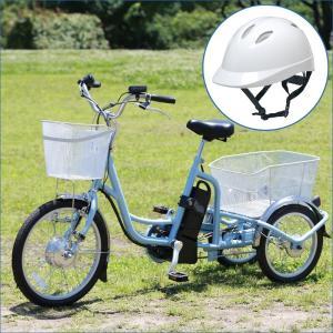 電動アシスト三輪自転車 ヘルメット セット 電動アシスト自転車 当店限定無料特典 交通事故保険付 高齢者 シニア 免許返納 熟年時代社|k-1ba
