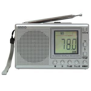時計機能付きの小型の短波ラジオ。AM・FM・短波放送・ワイドFM放送の受信ができます。周波数が分かり...