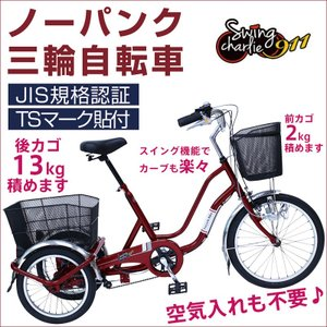 ノーパンク 三輪自転車 20インチ / 16インチ ワインレッド 特許取得タイヤ 空気入れ不要 シニア 大人用 - 熟年時代|k-1ba