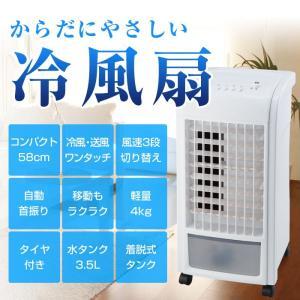 からだにやさしいコンパクト冷風扇 冷風機 冷風扇風機 簡単操作 首振り 着脱式 - 熟年時代社 ペガサス ショップ|k-1ba