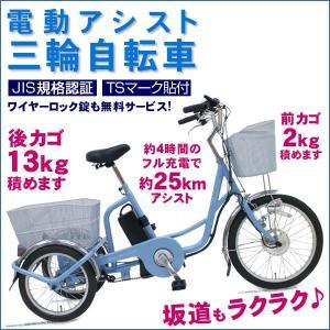 アウトレット品 らくらく電動アシスト三輪自転車 電動三輪自転車 : 熟年時代|k-1ba