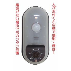 人感センサーカメラ 屋外 防犯に便利なセンサーカメラ - 熟年時代 熟年時代社|k-1ba