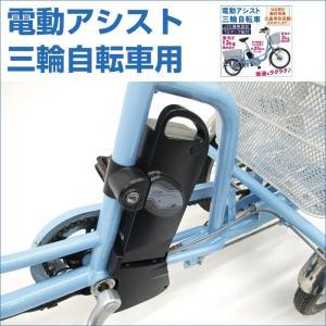 らくアシ電動アシスト三輪自転車 電動自転車用 予備バッテリー - 熟年時代社 ペガサス ショップ|k-1ba
