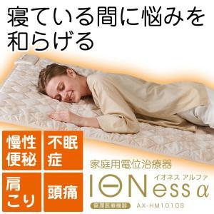 気軽に家庭で使える便利な電位治療器。 寝具に敷くだけで足元に内蔵された電位シートから全身にマイナス電...