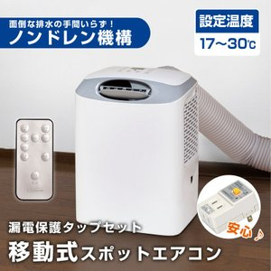 漏電保護タップ付属で安心! 工事不要 エアコンがないお部屋や場所を、クーラーの涼しさにする便利な冷風...