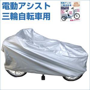 電動アシスト三輪自転車用カバー 三輪自転車用カバー - 熟年時代 ペガサス ショップ|k-1ba