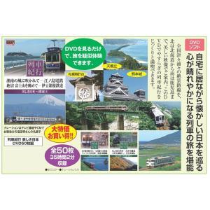列車紀行 美しき日本 DVD50枚組 - 熟年時代社 ペガサス ショップ|k-1ba