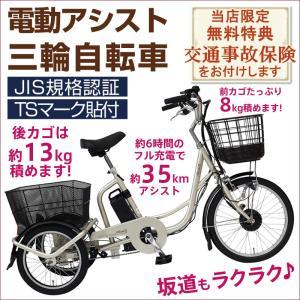 電動三輪自転車 高齢者 2021年新型 ワイヤーロック付き 電動補助 電動アシスト 当店限定で安心の保険付き|k-1ba