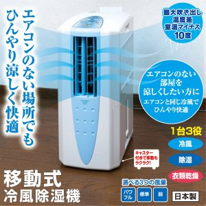 どこでもクーラー 簡易エアコン 冷風機 冷風除湿機 スポットエアコン キャスター付 - 熟年時代社 ペガサス ショップ|k-1ba