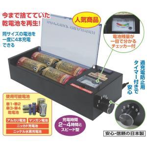 乾電池充電 単1 単2 単3 単4 ニッカド ニッケル 日本製 タイマー付き乾電池充電器 - 熟年時代社|k-1ba