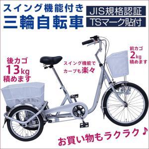 三輪自転車 スイングチャーリー2 大人用三輪車 20インチ 3輪自転車 シルバー MG-TRE20E - 熟年時代社 ペガサス ショップ|k-1ba