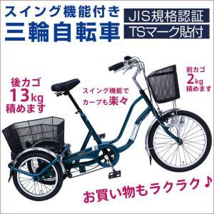 三輪自転車 大人用三輪車 自転車 ミムゴ SWING CHARLIE 2 スイングチャーリー2 高齢者 老人 用 大人用 シニア向け MG-TRW20E  ティールグリーン|k-1ba