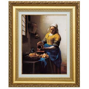 フェルメール 複製名画 フェルメール「牛乳を注ぐ女」 美術品 レプリカ