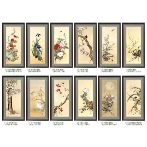 酒井抱一 「十二か月花鳥図」 額装12点セット - アートの友社|k-1ba