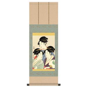 喜多川歌麿 複製名画 寛政の三美人 掛軸 浮世絵 - アートの友社|k-1ba