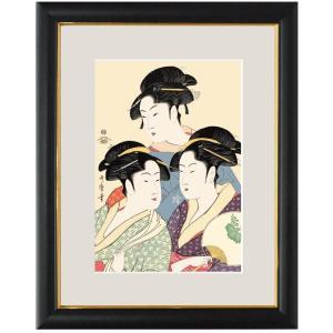 喜多川歌麿 複製名画 寛政の三美人 額装 浮世絵 - アートの友社|k-1ba