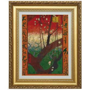 立体複製名画 ゴッホ「梅の開花」 - アートの友社|k-1ba